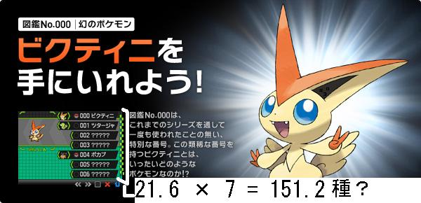 The previous pokedex rumor DID end at 150 and since Victini is #000 that