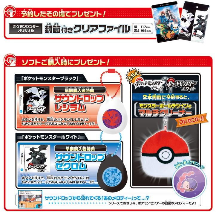 Pokemon Black y White Rompe Records antes de su lanzamiento Preordergifts