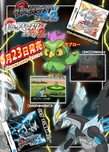 cactusowl full 216x300 [RUMOR] What are these images? New Pokémon? (UPD: Full Fake Revealed)