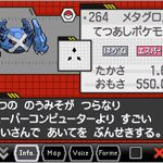 dex-metagross