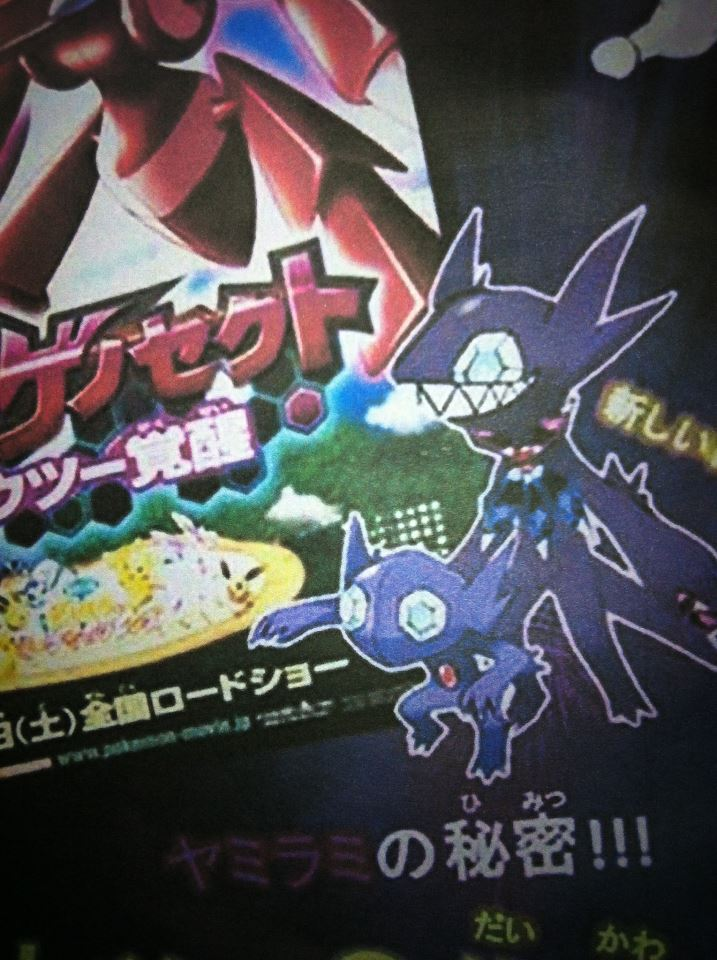 What the Fake?! First Light-type Pokémon Revealed (UPD ...