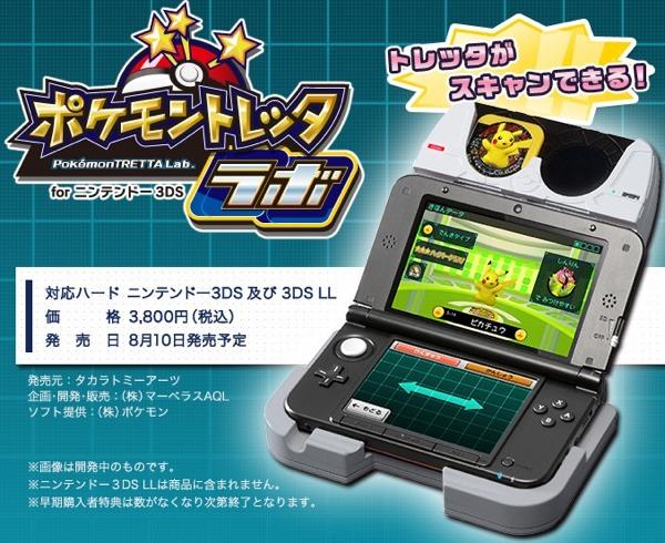 Nintendo 3ds Pokemon Games : Pokémon tretta coming to ds u pokéjungle