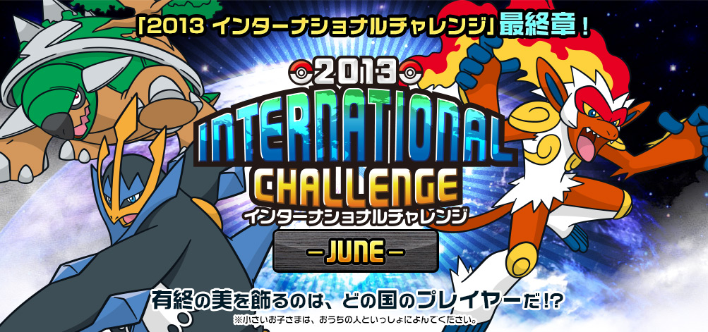 2013-International-Challenge-June