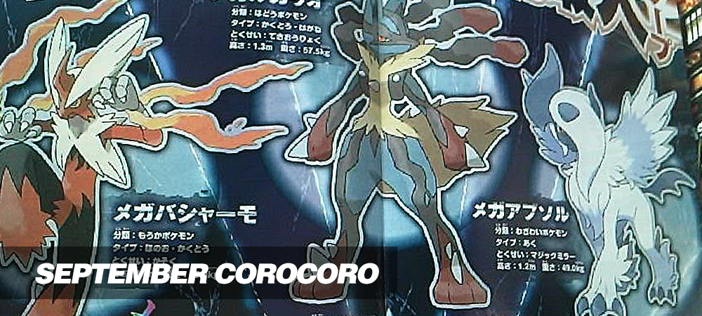 sep-corocoro-feat