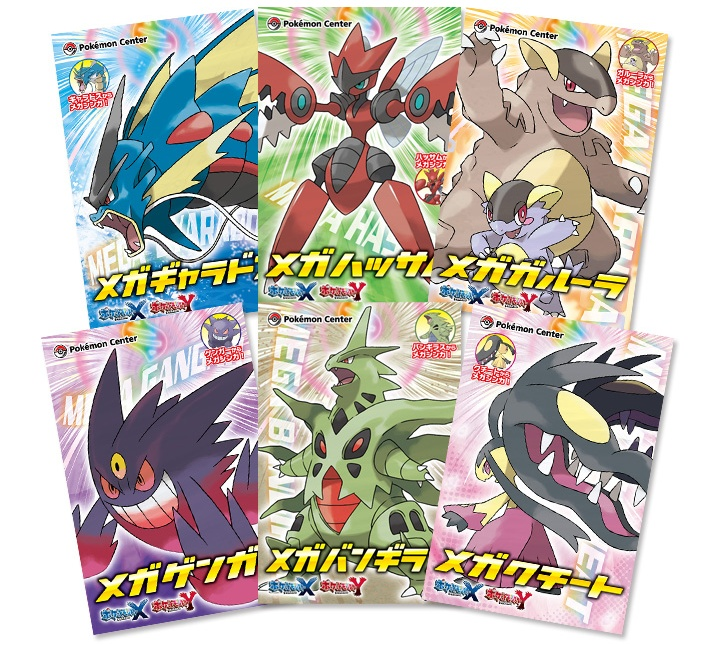 Mega Evolution Giveaway Coming To Pokmon Centers In Japan
