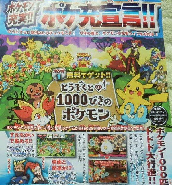 robber-1000-pokemon