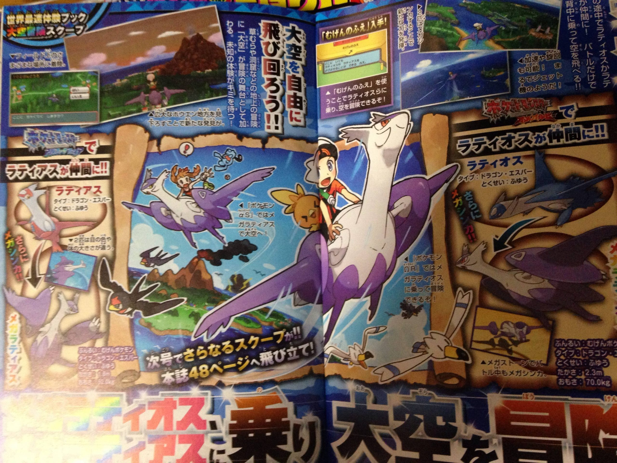 Upd November Corocoro Leaks New Mega Evolutions