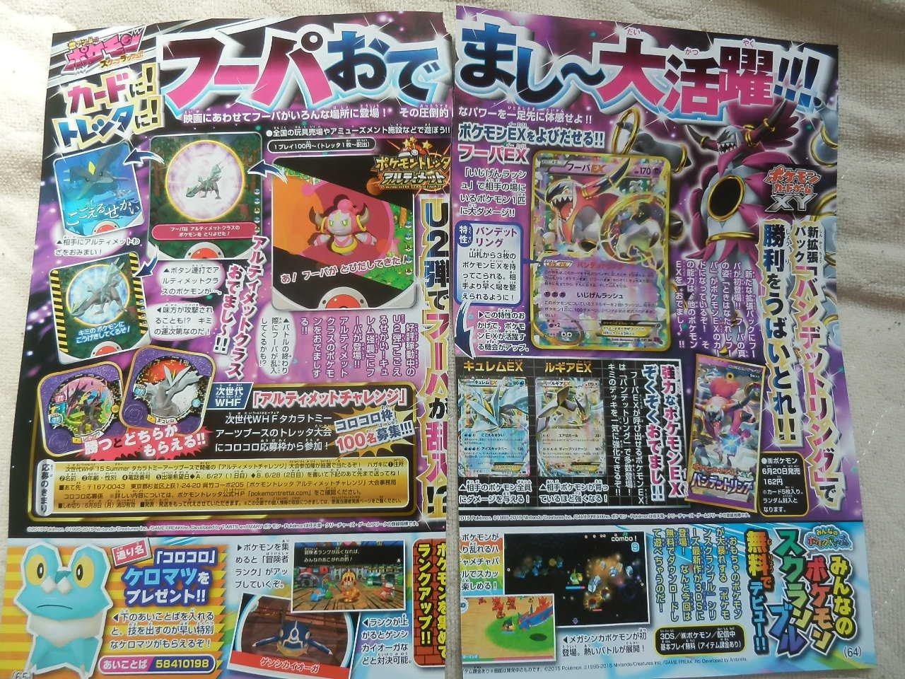2015 June CoroCoro Leaks | pokéjungle.net | Latest Pokémon Sun ... Pokemon Mega Evolution List Leak