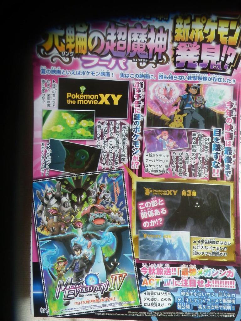 New Pokémon shown in September CoroCoro Leak | pokéjungle.net ... Pokemon Mega Evolution List Leak