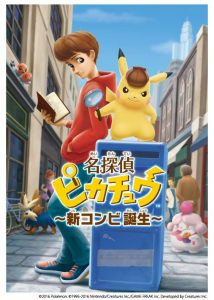 great-detective-pikachu-poster