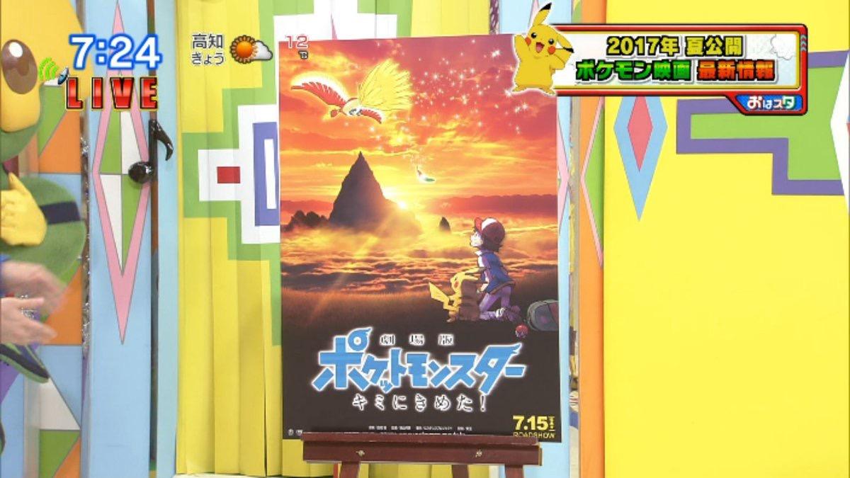 Pok 233 Mon Movie 2017 Officially Announced Pok 233 Jungle Net Latest Pok 233 Mon Sun Amp Moon News And Rumors