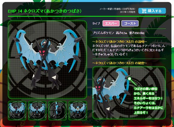 Necrozma S New Forms Typing Revealed Pok 233 Jungle Net Latest Pok 233 Mon Sun Amp Moon News And Rumors