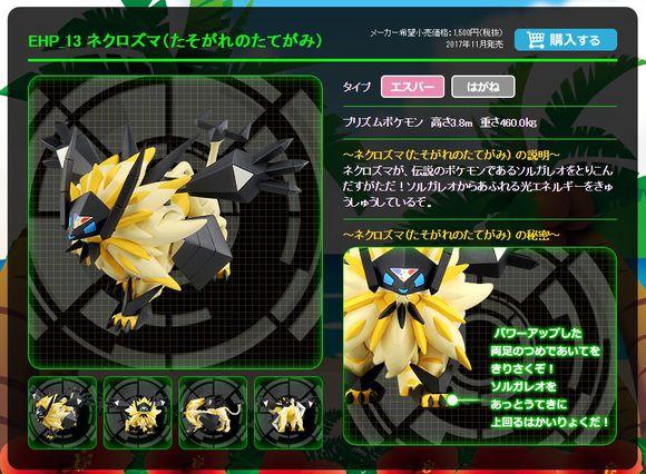 Necrozma S New Forms Typing Revealed Pok 233 Jungle Net