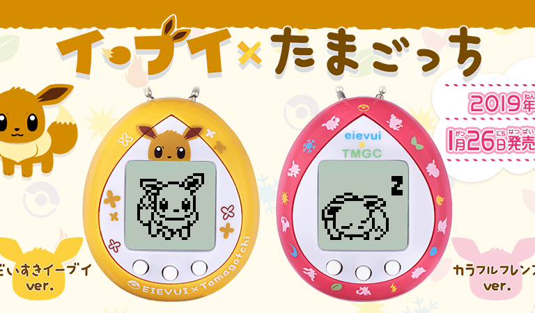 Eevee Tamagotchi Officially Announced!
