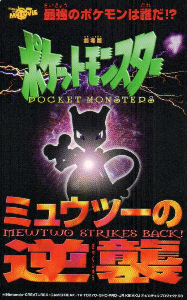 First Poster For Mewtwo Strikes Back Evolution Revealed Pokejungle