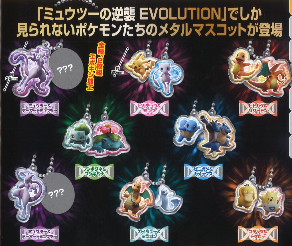 Upcoming merchandise for Mewtwo Returns EVOLUTION