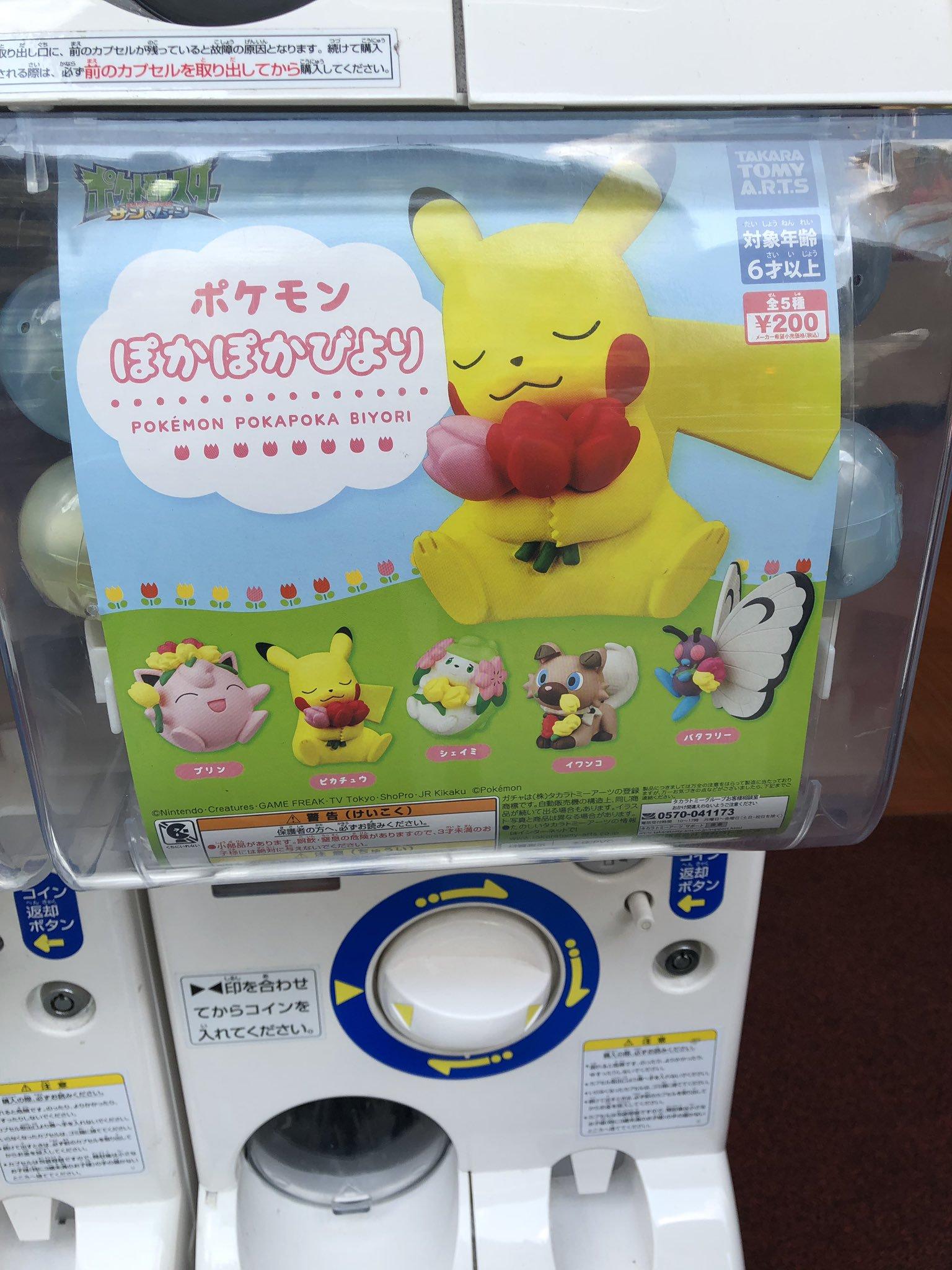 What are 'Gacha Games'?: Preparing for Pokémon Masters | PokéJungle