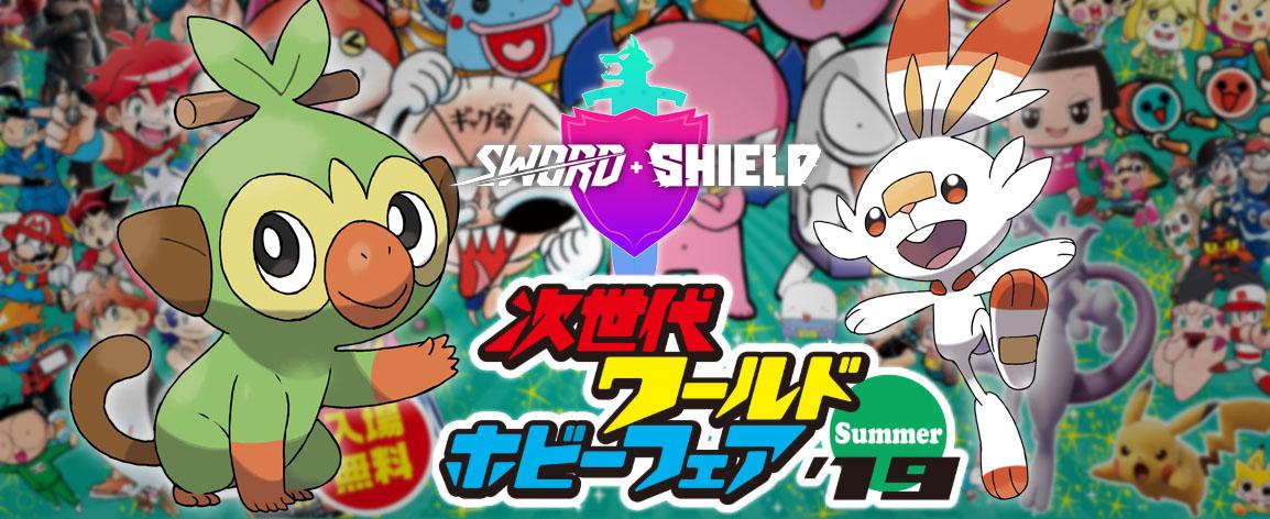 Japan S World Hobby Fair Promises New Pokemon Sword Shield