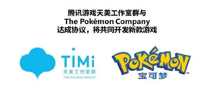 Pokémon & TiMi Studio Group Developing New Game